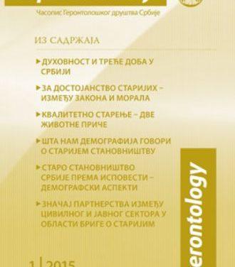 Gerontološko društvo Srbije: publikacije