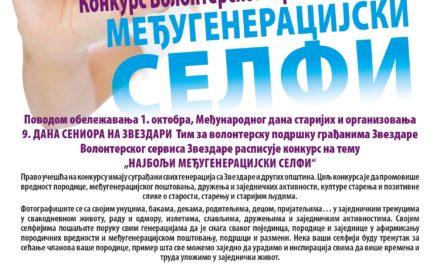"""KONKURS VOLONTERSKOG SERVISA ZVEZDARE  """"NAJBOLJI MEĐUGENERACIJSKI SELFI"""""""